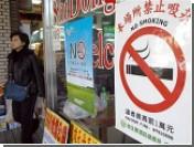На Тайване запретили курить в помещениях