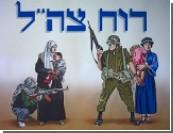 """""""Боже, храни нас всех от исламизма!"""" / Война в Газе - глазами израильтян"""