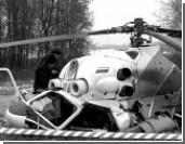 Пассажиры Ми-2 погибли