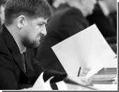 Рамзан Кадыров недоволен правосудием