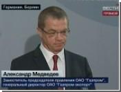 Украина перекрыла три газопровода в Европу