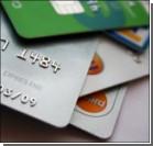 "Работница банка ""чистила"" кредитки"