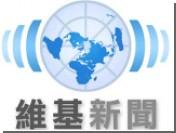 Китайцы заблокировали Викиновости