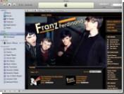 Песни в iTunes подешевели на 30 процентов