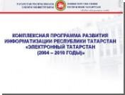 Татарстан откроет интернет-портал о культуре
