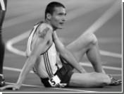 Немецкий легкоатлет умер в 26 лет