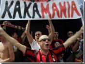 "Болельщики ""Милана"" пригрозили акцией протеста против ухода Кака"