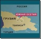 Южная Осетия обвиняет Грузию в провокациях