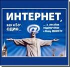 Церковь возмущена рекламой Интернета