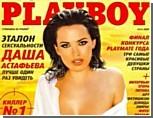 Звезда Playboy хочет стать президентом Украины