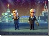Над Путиным и Медведевым можно шутить (ВИДЕО) / Российский мультфильм про тандем удивил инопрессу