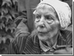 Во Франции умерла вдова Бориса Виана