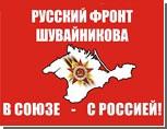 Русский фронт Шувайникова: Крымская власть увлеклась выборами и забыла о Чехове