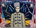 В Киеве с выставки под патронатом Ющенко сняли портрет Махно с руганью