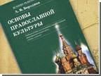 """Ведущие российские ученые отказались от работы над учебником """"основы религиозных культур и светской этики"""" / """"Сплошная религиозная пропаганда"""""""