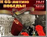 В Приднестровье готовят сценарии празднования 65-летия Победы и 20-летия республики