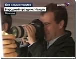 Фотография, выполненная президентом Медведевым, продана с аукциона за $1,7 млн. / Работа Путина оказалась дешевле в 1.5 раза