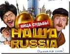 «Наша Russia. Яйца судьбы» стал лидером проката, отодвинув на второй план «Аватар»