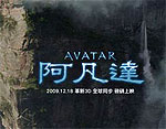 """В Китае запретили показ """"Аватара"""" в 2D-версии / А Ватикан назвал фильм """"красивым, но лишенным эмоций"""""""