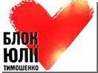 Бютовцы обозвали технологии Януковича отсталыми