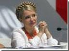 Тимошенко с семейством поставила заветную галочку там, где нужно