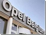 Компания Opel закрывает свой завод в Бельгии