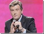 """Ющенко: """"Нафтогазу"""" нечем платить за русский газ / Президент Украины пытается перехватить инициативу"""
