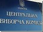 Писаренко восстановлен в должности члена ЦИК