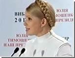 Украину ждет второй тур выборов / После подсчета 60,14% голосов Тимошенко отстает от Януковича почти на 12%