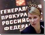 Ющенко: Тимошенко каждый месяц беседует с генпрокурором России