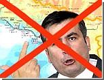 """Грузинская оппозиция просит ООН создать трибунал для Саакашвили / Окружение грузинского лидера называют """"криминальным синдикатом"""""""