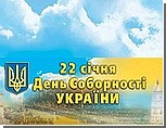 Ющенко и Тимошенко поздравили граждан с Днем соборности Украины