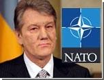 Ющенко призывает снести двери в НАТО