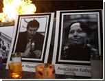 В Петербурге милиционеры сорвали акцию памяти Станислава Маркелова и Анастасии Бабуровой / За решетку попали 4 человека, в том числе школьник