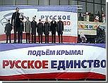 Киевские СМИ: русские забирают Крым у Януковича / Об этом в Москве даже не мечтали