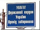 Украина и Молдавия начинают демаркацию приднестровского участка границы