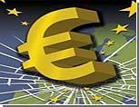 Европейский Центробанк задумался о распаде еврозоны / Италия может отказаться от евро, а Греции грозит исключение из ЕС
