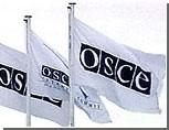 Постоянный совет ОБСЕ в Вене обсудит замороженные конфликты