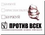 В Севастополе будут судить избирателя за попытку порвать бюллетень