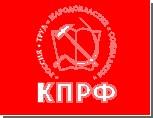 Глава Краснокамского района в Пермском крае попросил съехать общественную приемную коммунистов