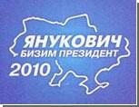 Попытка Януковича получить голоса крымских татар не удалась