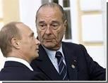 """Экс-президент Франции отказал своему другу Путину / Жак Ширак не захотел возглавить проект """"Южный поток"""""""