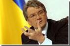 Сегодня Ющенко выступит с речью