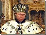 Судебные эксперты признали Путина царем  / А Медведева - престолонаследником