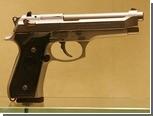 Американка обменяла свою дочь на пистолет