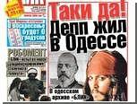 "Одесский архив показал фото ""предка"" Джонни Деппа"