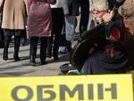 Пенсионный фонд Украины наполнят за счет подорожания доллара и евро