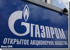 «Газпром» подписал контракт с Польшей
