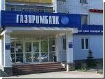 Суд освободил Газпромбанк от выплат психиатрической больнице