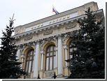 Резервы России в 2009 году превысили 440 миллиардов долларов
